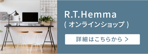 R.T.Hemma(オンラインショップ)